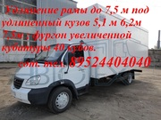 Удлинение рамы Валдай 7.5 м фургон