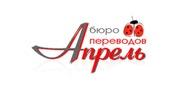 Услуги бюро переводов Апрель